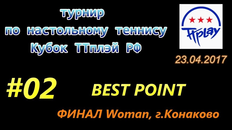 The Best Point of Woman FINAL table tennis 02 TTplay RF CUP Konakovo City 23.04.2017