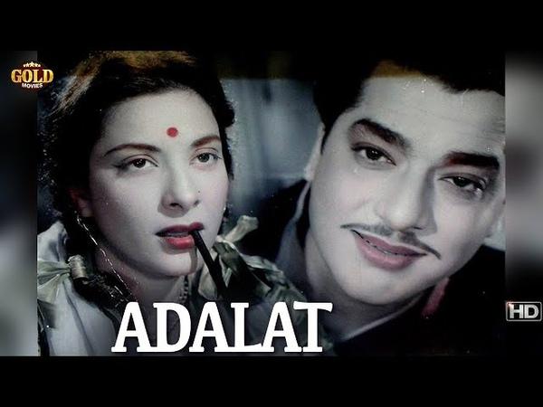 Adalat 1958 BW - Dramatic Movie | Nargis, Pradip Kumar, Pran, Yakub.