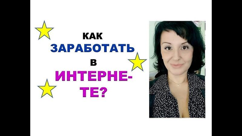 🌎 Как заработать в интеренете? 🌎 Марина Александрова. Онлайн Тианде I Tiande