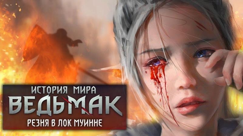 История мира The Witcher Магия и Геноцид в Лок Муинне