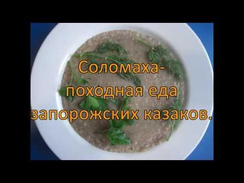 Соломаха - походная еда запорожских казаков