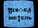 ПРОМО: Психея feat. Метель «Здесьисейчанск/Зомбия» 2019