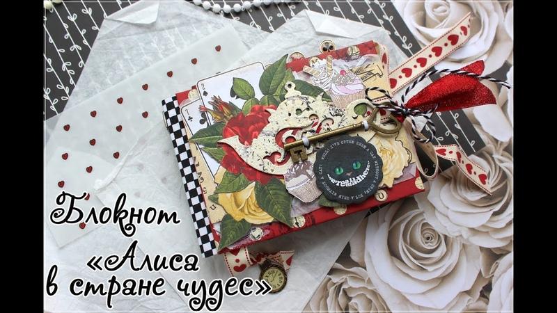Блокнот ручной работы Алиса в стране чудес.