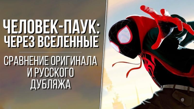 Человек паук Через вселенные Актеры русской и оригинальной озвучки Актеры дубляжа