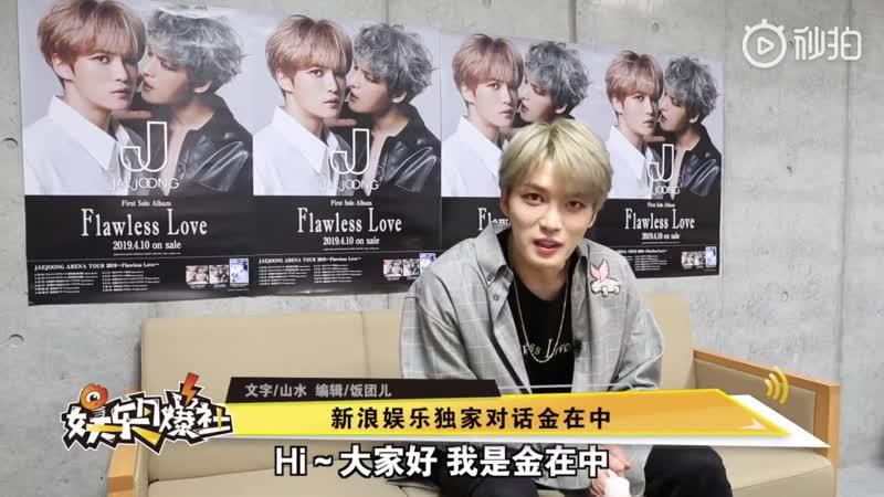新浪音乐 weibo] Jaejoong Arena Tour 2019 m.weibo.cn12662698354386381734026864