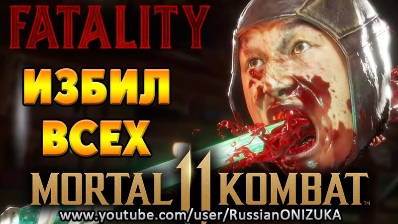 Mortal Kombat 11 ОНИДЗУКА ОЗВЕРЕЛ ХУЖЕ НЕКРОСА и ИЗБИЛ ВСЕХ