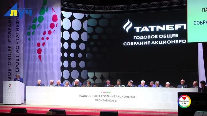 В Альметьевске состоялось годовое общее собрание акционеров ПАО «Татнефть»