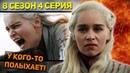 Игра престолов обзор 4 серии 8 сезона - У Дейнерис бомбит!