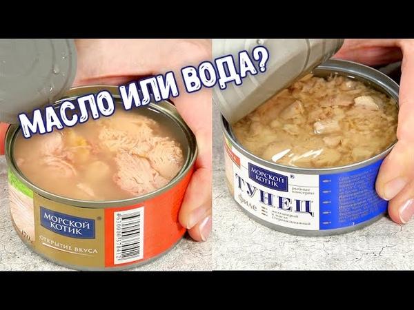 То, что жирнее, всегда вкуснее! Обзорчик ТУНЕЦ в масле и тунец натуральный