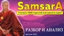 Самсара Разбор Анализ и Психология Фильма Сансара 2001