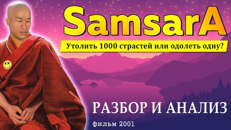 Самсара | Разбор, Анализ и Психология Фильма Сансара 2001
