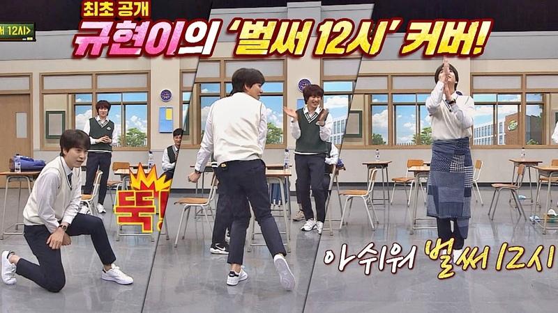 치명적인 규발라 규현 Kyuhyun ♨ ′벌써 12시′♬ 댄스 무대 ft 경훈 min kyung hoon 아는 형님 Knowin