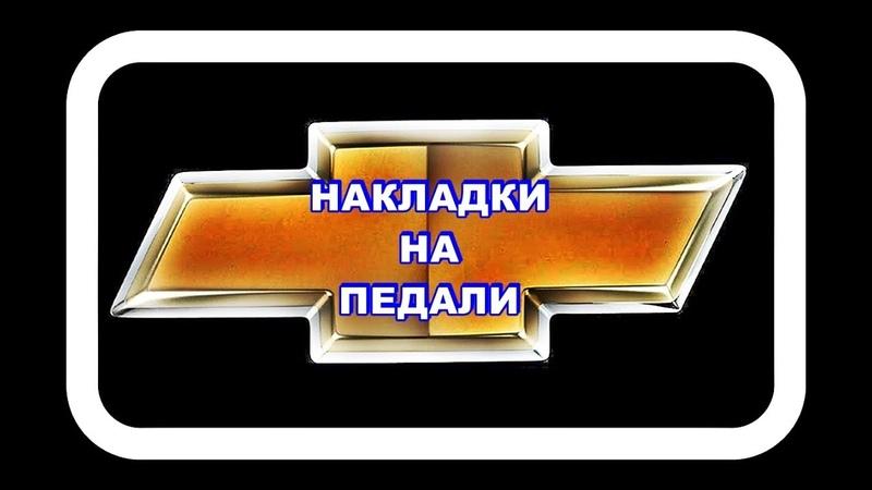 Накладки на Педали Лачетти натягиваем от Ваз 2110