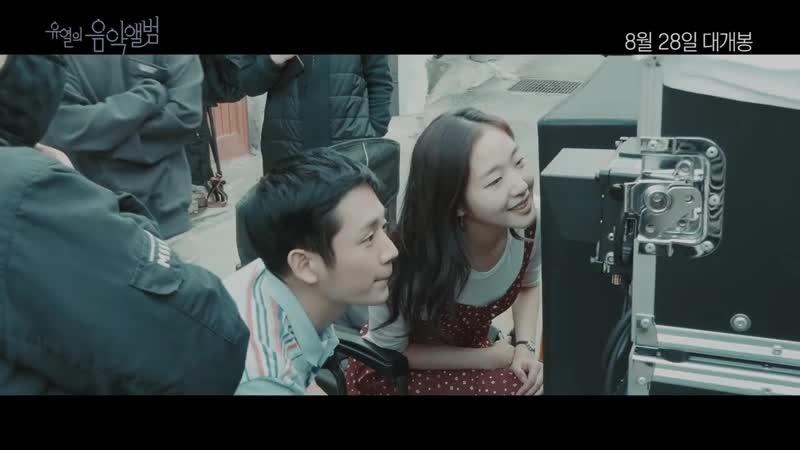 [The Making of Music Album] 같이 있으면 눈이 부신 정해인 X 김고은 <유열의 음악앨범> 제작기 영상 최초 공개!