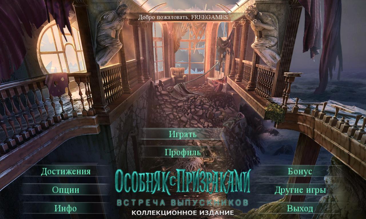 Особняк с призраками 4: Встреча выпускников. Коллекционное издание | Haunted Manor 4: The Last Reunion CE (Rus)