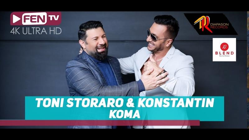TONI STORARO KONSTANTIN - Koma / ТОНИ СТОРАРО и КОНСТАНТИН - Кома