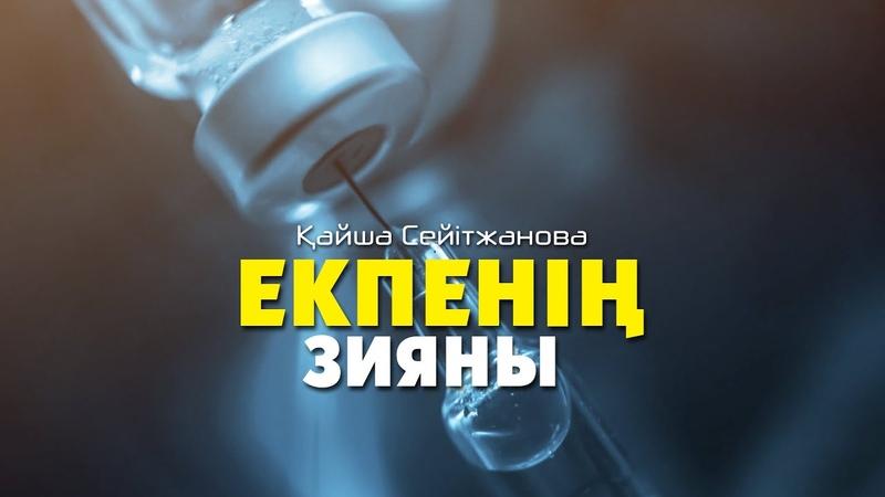 Қайша Сейітжанова – Екпенің зияны