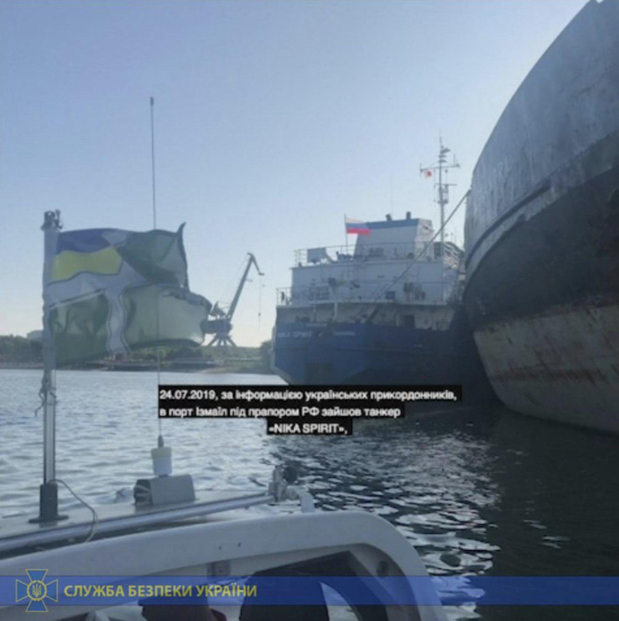 СБУ задержала российский танкер