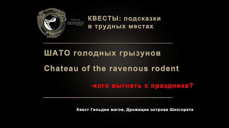 The Elder Scrolls Online chateau of the ravenous rodent Шато голодных грызунов