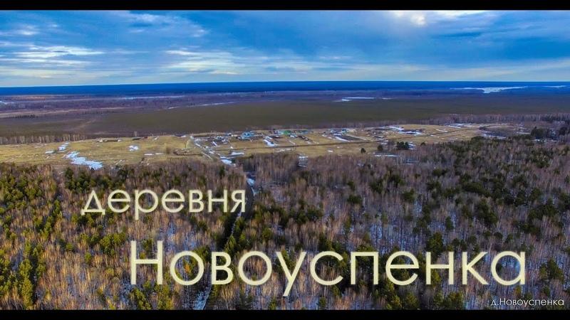 д.Новоуспенка Шегарский р-н