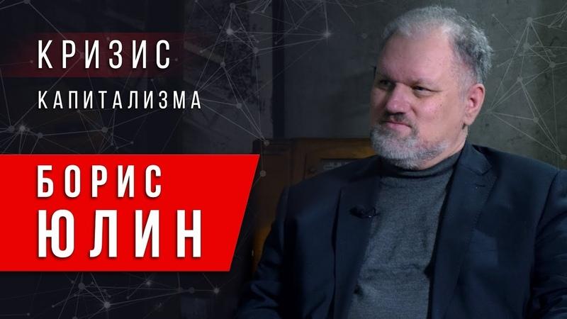 Кризис капитализма. Борис Юлин