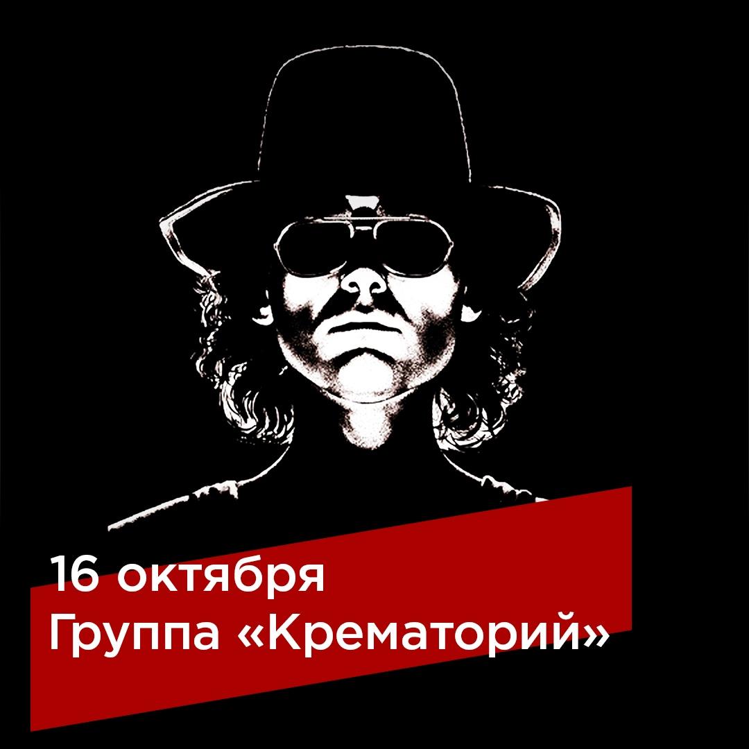 Афиша Екатеринбург «Крематорий», 16 октября в «Максимилианс» ЕКБ