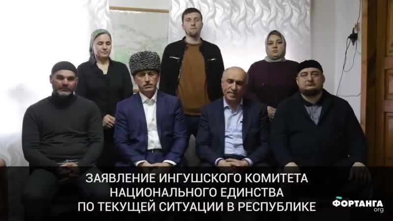 Обращение членов Ингушского Комитета национального единства. ИКНЕ объявил, что протесты в Ингушетии не прекратятся