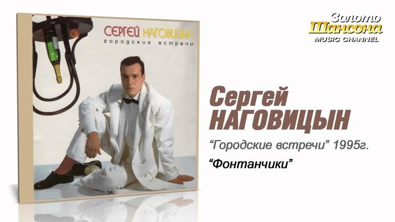 Сергей Наговицын Фонтанчики Audio