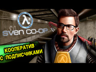 Half-life 1 [Sven Co-op] | Стрим с подписчиками