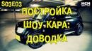 S03E03 Постройка шоу-кара доводка BMIRussian