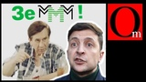 Зе МММ! Украинцы купились на лохотрон