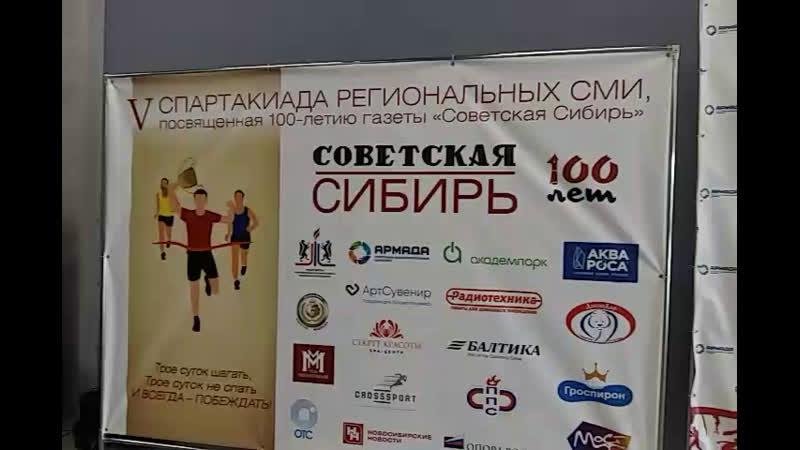 Футбол СМИ Новосибирска против Команды Власти СоветскаяСибирь Armada Club 100ЛетСоветскаяСибирь