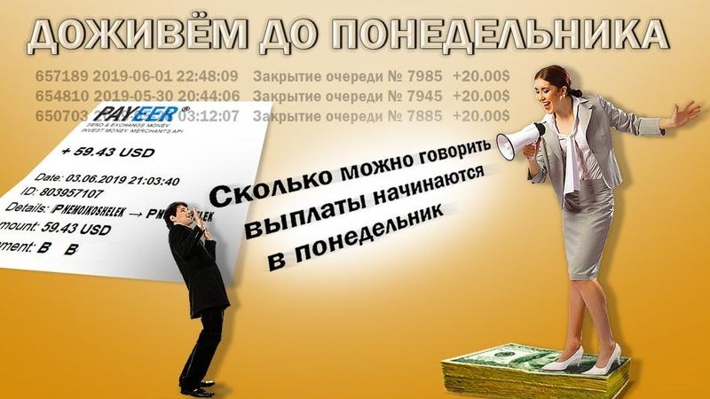 Бизнес-проект Big Behoof реальный отзыв, доллары в кошельке Payeer, проекту доверяют в сети