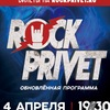4 апреля – ROCK PRIVET @ 1930 Moscow