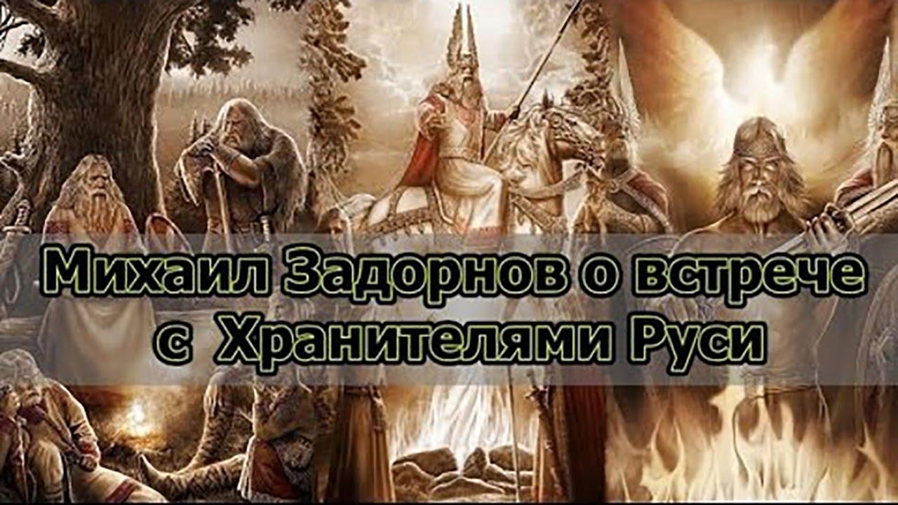 Михаил Задорнов о встрече с Хранителями Руси