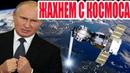 Таинственное космическое оружие России напугало Пентагон