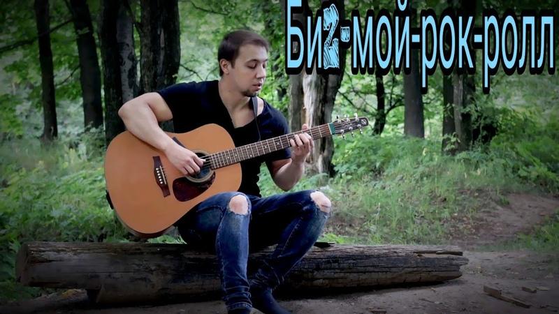 Би 2 мой рок н ролл cover Khasanov