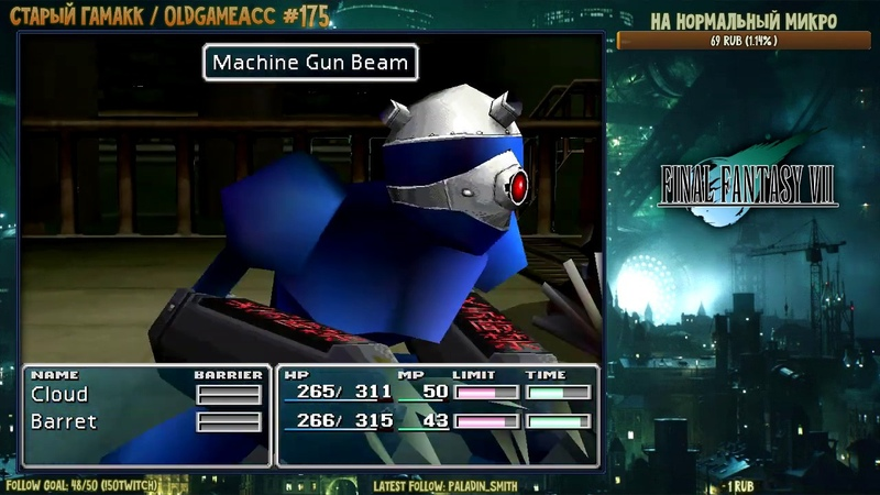 Final Fantasy VII | Remako | Часть 1
