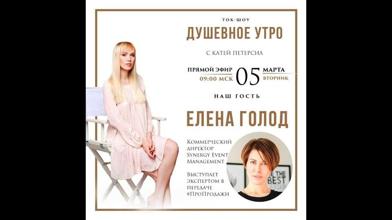 Душевное утро с Катей Петерсил и Еленой Голод Второй сезон