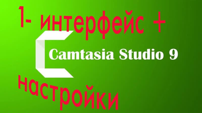 Камтазия студио 9 уроки 1- краткий обзор интерфейса и настрояк программы