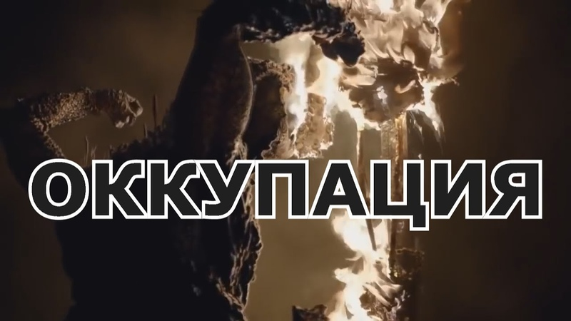 Оккупация - Вячеслав Котляров