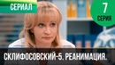 ▶️ Склифосовский Реанимация - 5 сезон 7 серия - Склиф - Мелодрама Русские мелодрамы
