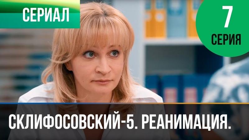Склифосовский Реанимация 5 сезон 7 серия Склиф Мелодрама Русские мелодрамы