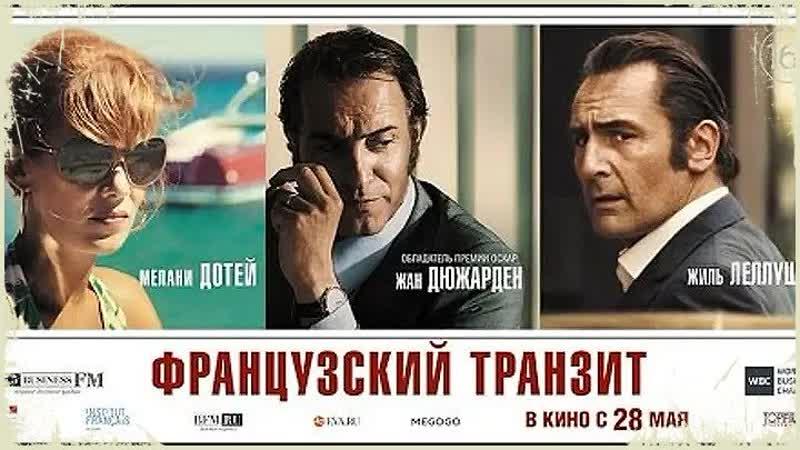 Французский транзит — Русский Трейлер (2014)