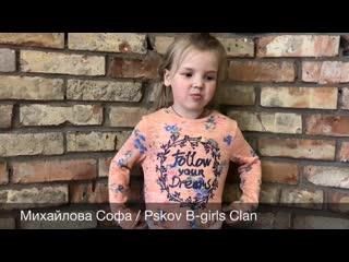 Ученики ХО - Михайлова Софа / Pskov B-girls Clan