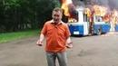 троллейбус горит автобус летит