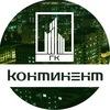 Континент-cтроительная компания Ковров&Владимир
