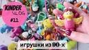 Kinde vlog ОЛДОВЫЙ Игрушки и сюрпризы из прошлого Киндеры 90х