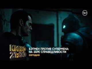 «Бэтмен против Супермена: На заре справедливости» сегодня на СТС