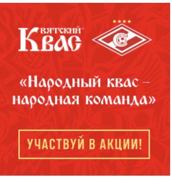 www.вятскийквас.рф акция 2019 года